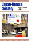 The Japan Greece Society Magazine