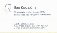 Eva Kasimati. Dentist. Livathi, Kythera. Business Card.