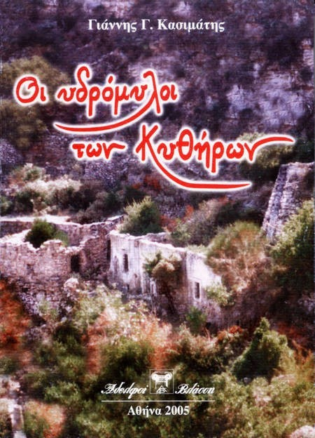 The Water Mills of Kythera. - Kassimatis I Watermills of Kythera