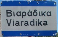 Viaradika Village Sign