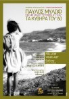 Pavlos Milof: Kythera in the '60s photography exhibition
