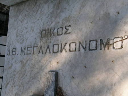 Ath. Megalokonomou Tomb (2 of 3)