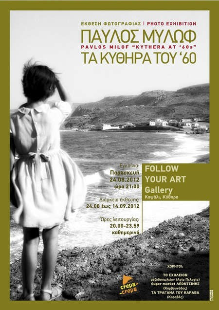 Pavlos Milof: Kythera in the 60's photography exhibition - MILOF POSTER