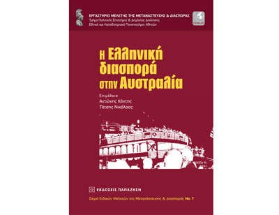 Book on the Greek Diaspora in Australia - I_elliniki_diaspora_stin_Australia_parousiasi_sto_Panepistimio_Athinon11
