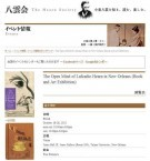The Open Mind of Lafcadio Hearn in New Orleans (Book and Art Exhibition)