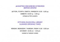 Kythera Municipal Library Opening Hours - Summer 2013