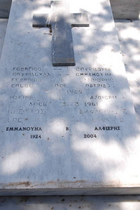 Georgos Alfieris Family Plot - Potamos Cemetery (2 of 2)