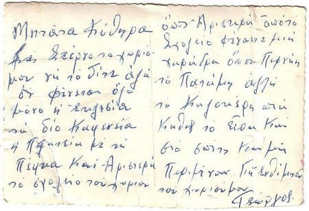 Reverse side of Mitata Postcard