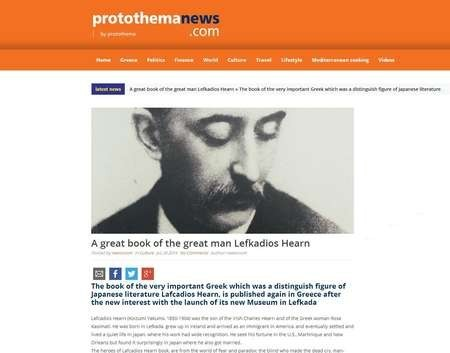 A great book of the great man Lefkadios Hearn - Protothemanews 26th July