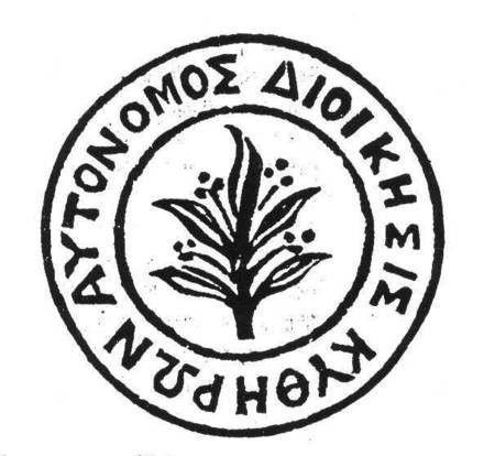 Seal of the autonomous state of Kythera