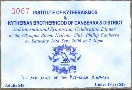 Kytheraismos Conference. Dinner Ticket.