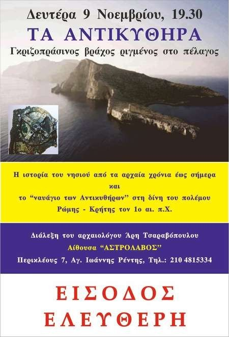 ***Presentation - Archaeology of Antikythera***