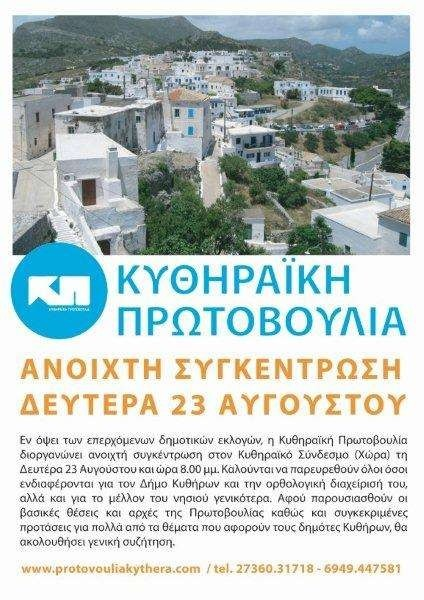 OPEN MEETING OF KYTHERIAN INITIATIVE, 23 AUGUST - Poster