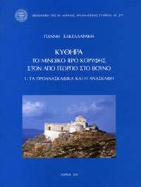 Kythera: The Minoan peak sanctuary at Aghios Georgios tou Vounou - Sakellarakis book
