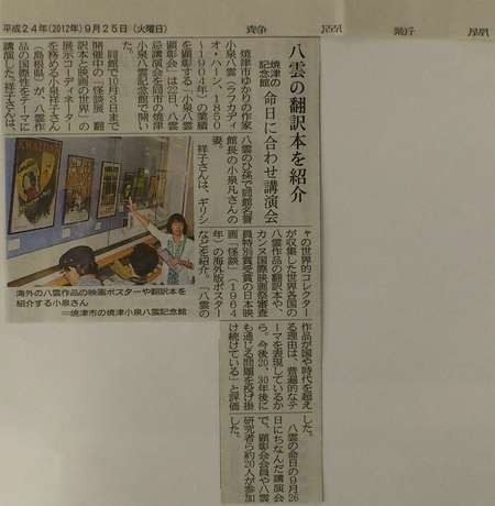 Article about the Kwaidan exhibition held in Japan - Lafcadio Hearn Kwaidan Exhibition article