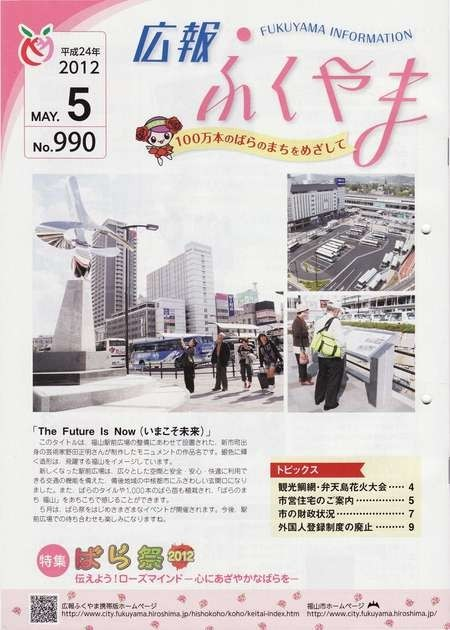 Press article about Masaaki Noda's brilliant The Future Is Now sculpture - Hearn The Future is Now Sculpture