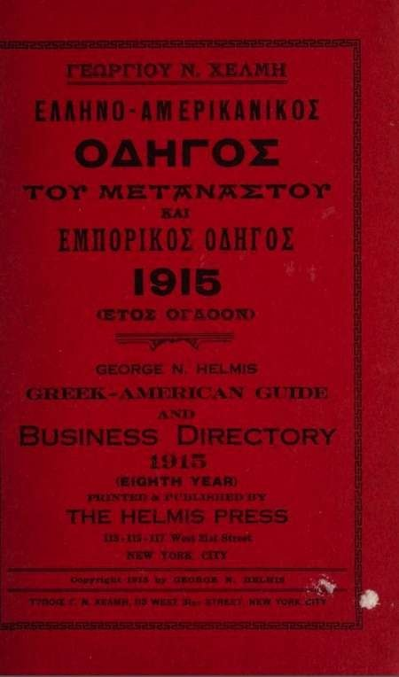 Greek-American Guide and Business Directory, 1915