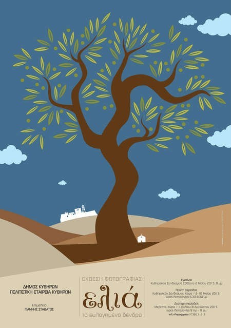 """Olive, the blessed tree"" - exhibition poster"