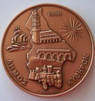 The Medal of the Municipality of Kythera. Reverse**.