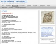 Kytherian Culture Webpage