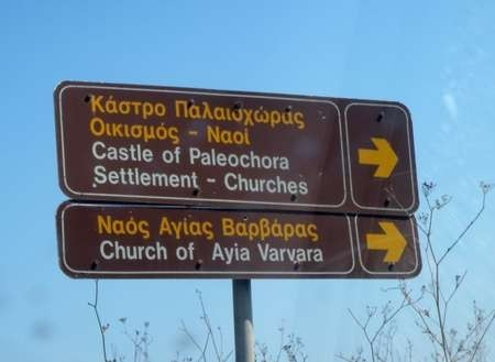 Sign to Paliohora