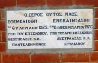 Agios Dimitrios Church Tamworth NSW , Foundation Stone