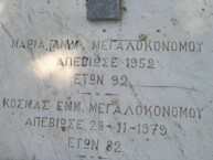 Megalokonomou Family Tomb (2 of 4)