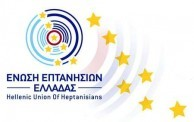 Logo of the Ionian (Eptanisian) Union of Greece