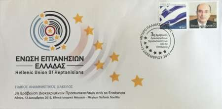Ionian Union of Greece citation for Professor Minas Coroneo - first day cover