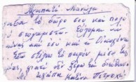 Business card of Aikaterini Stathis-Petrochilou. Hand writing on the obverse side.