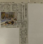Article about the Kwaidan exhibition held in Japan